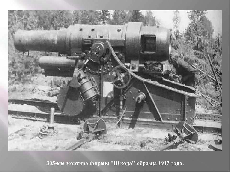 "305-мм мортира фирмы ""Шкода"" образца 1917 года."