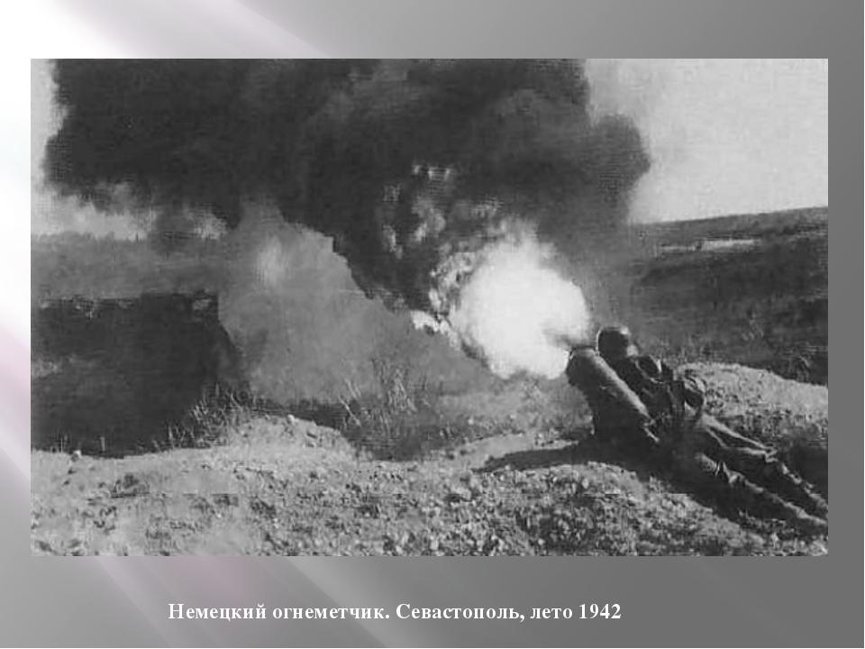 Немецкий огнеметчик. Севастополь, лето 1942