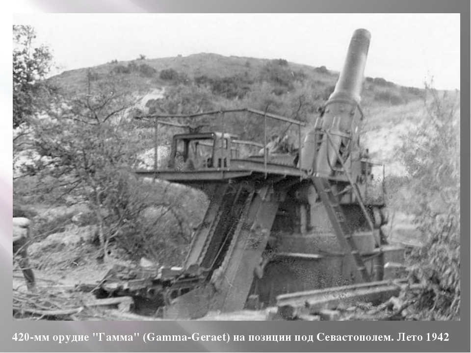 "420-мм орудие ""Гамма"" (Gamma-Geraet) на позиции под Севастополем. Лето 1942"