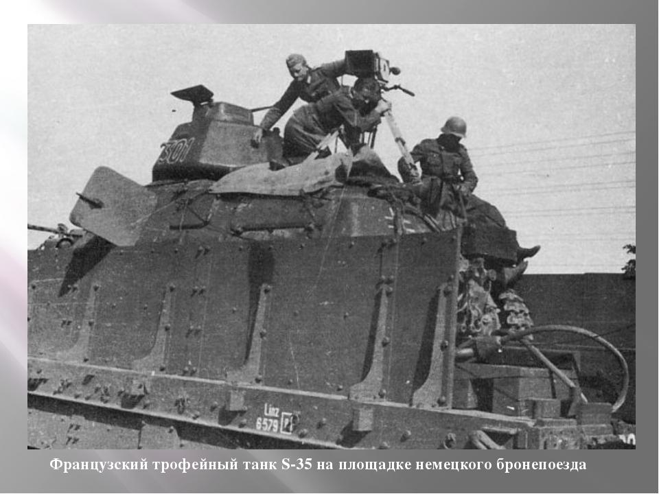 Французский трофейный танк S-35 на площадке немецкого бронепоезда