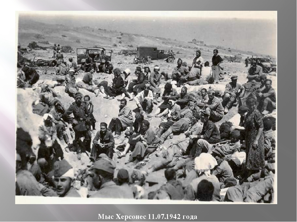 Мыс Херсонес 11.07.1942 года