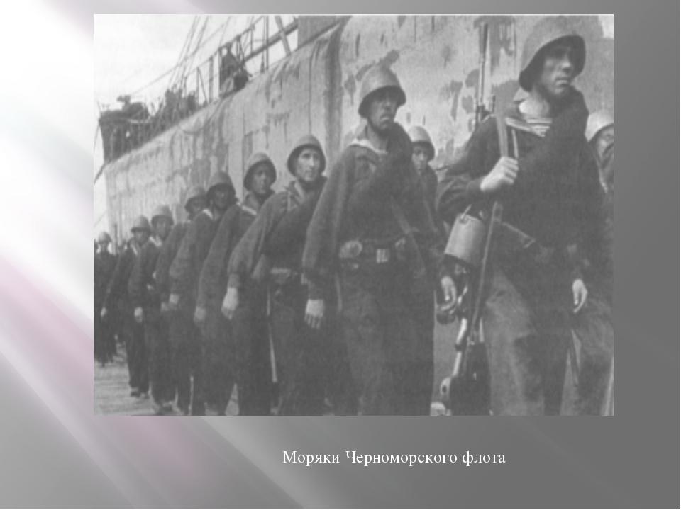 Моряки Черноморского флота Моряки