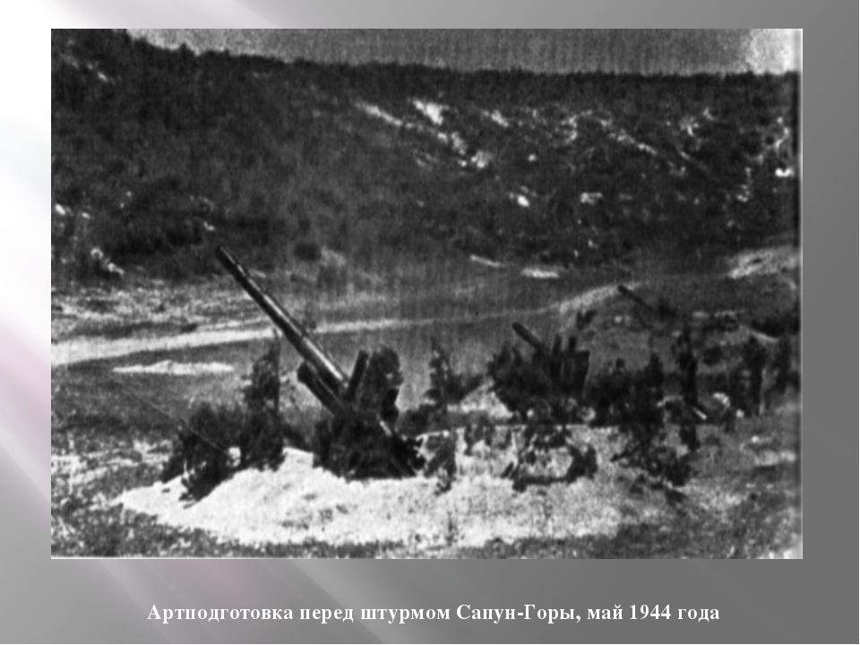 Артподготовка перед штурмом Сапун-Горы, май 1944 года