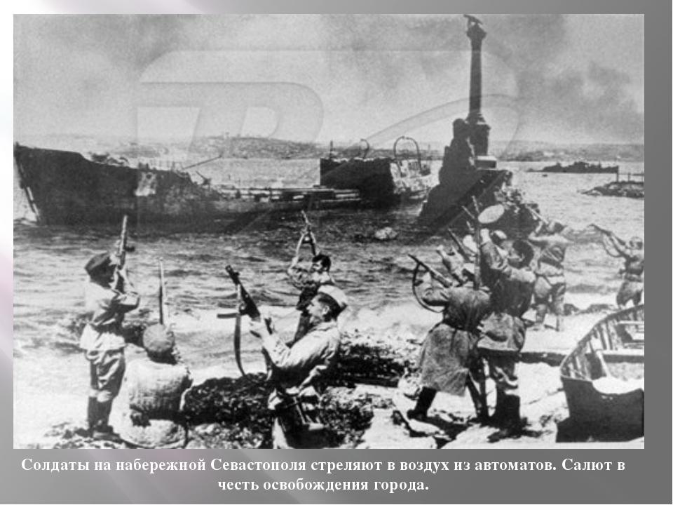 Солдаты на набережной Севастополя стреляют в воздух из автоматов. Салют в чес...