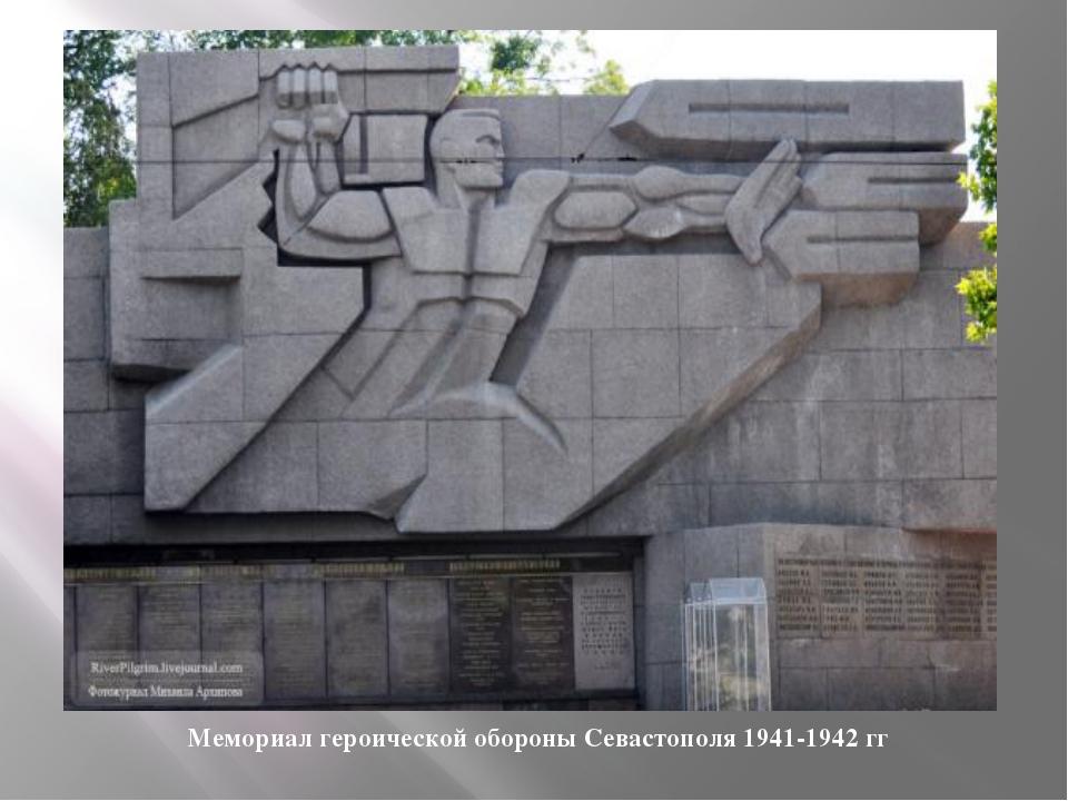 Мемориал героической обороны Севастополя 1941-1942 гг