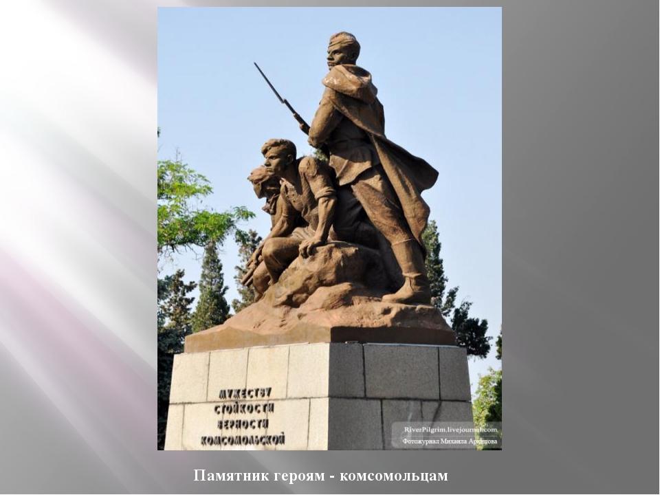 Памятник героям - комсомольцам