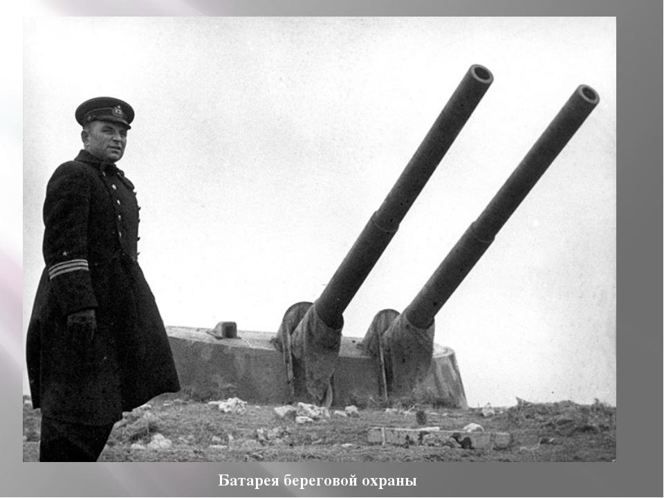 54-я береговая батарея Черноморского флота Батарея береговой охраны Жители го...