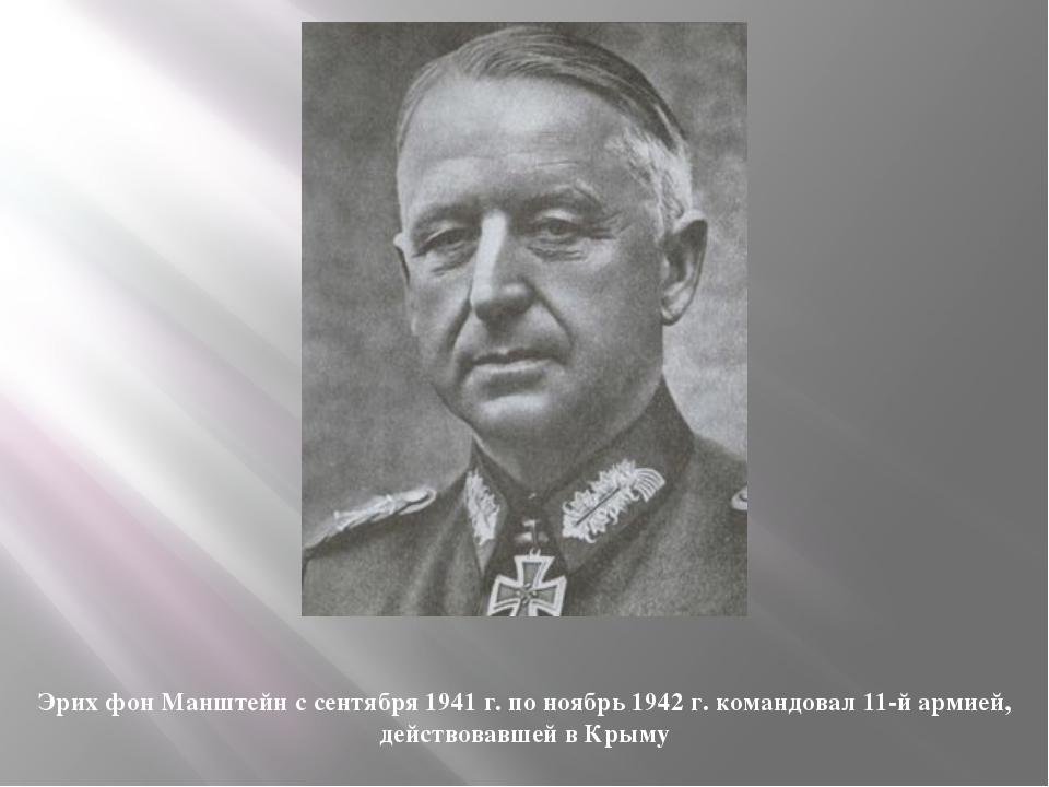 Эрих фон Манштейн с сентября 1941г. по ноябрь 1942г. командовал 11-й армией...