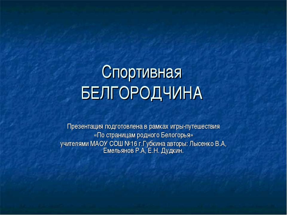 Спортивная БЕЛГОРОДЧИНА Презентация подготовлена в рамках игры-путешествия «П...