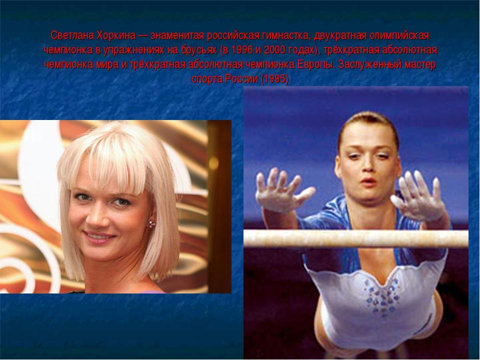 Светлана Хоркина — знаменитая российская гимнастка, двукратная олимпийская че...