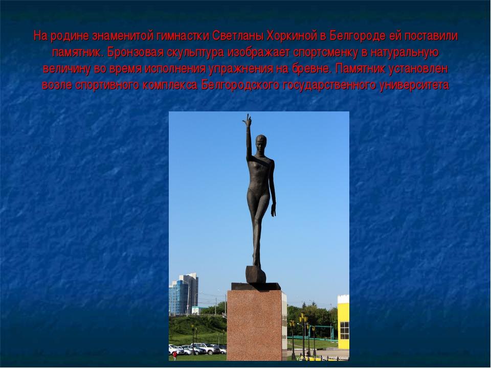 На родине знаменитой гимнастки Светланы Хоркиной в Белгороде ей поставили па...