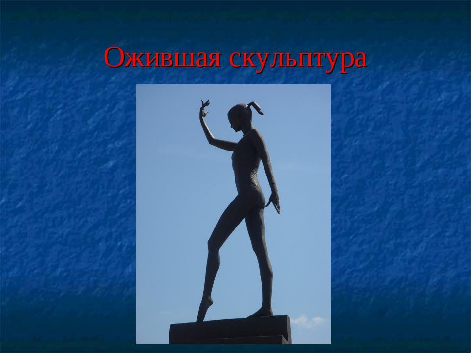 Ожившая скульптура