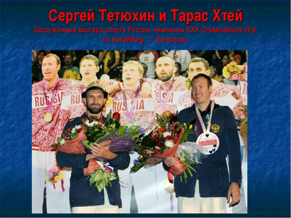 Сергей Тетюхин и Тарас Хтей Заслуженные мастера спорта России, чемпионы XXX О...