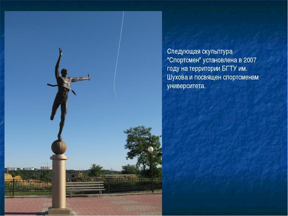 """Следующая скульптура """"Спортсмен"""" установлена в 2007 году на территории БГТУ и..."""