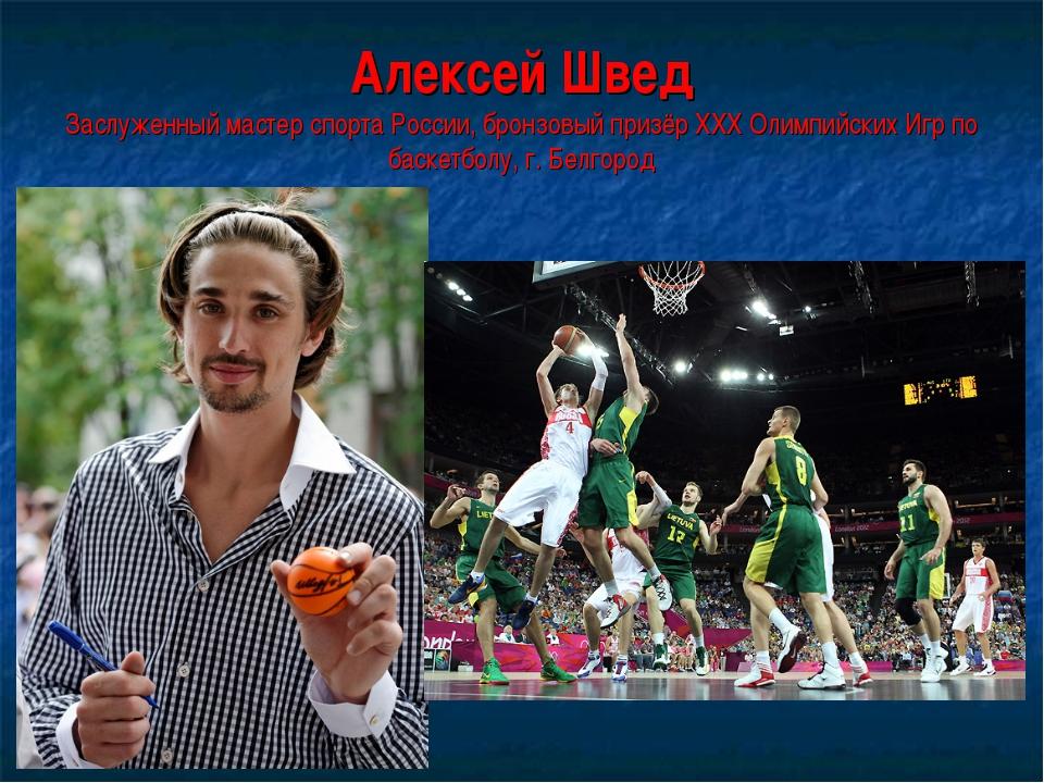 Алексей Швед Заслуженный мастер спорта России, бронзовый призёр XXX Олимпийск...