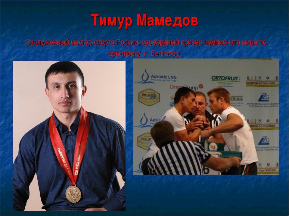 Тимур Мамедов Заслуженный мастер спорта России, серебряный призер чемпионата...