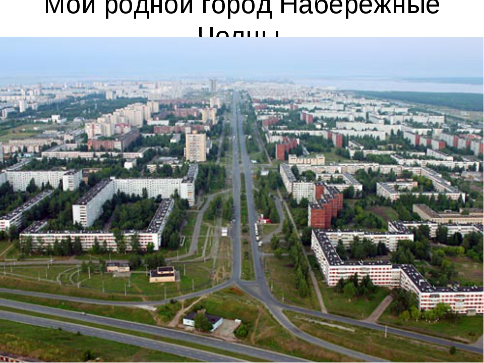 Мой родной город Набережные Челны.