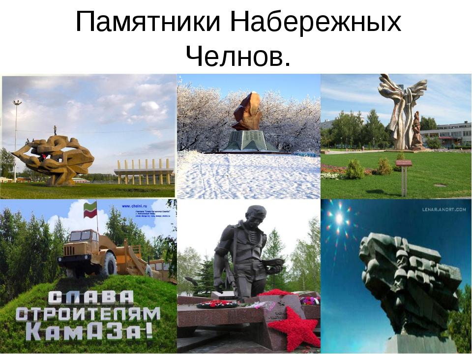 Памятники Набережных Челнов.