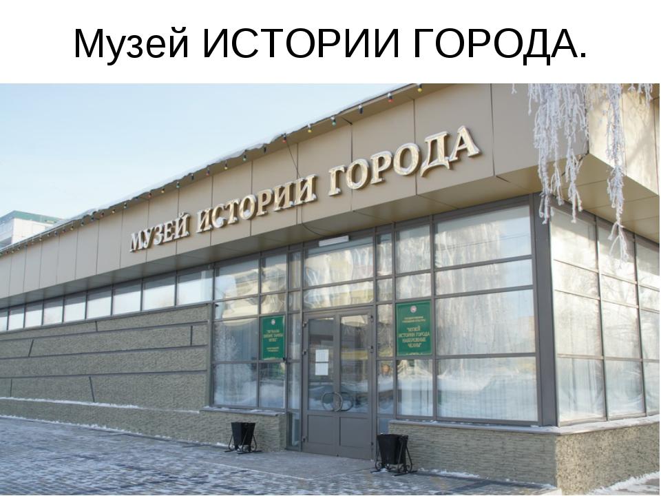 Музей ИСТОРИИ ГОРОДА.