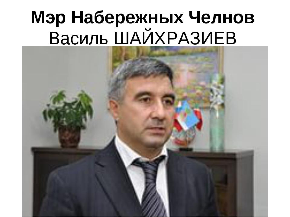 Мэр Набережных Челнов Василь ШАЙХРАЗИЕВ