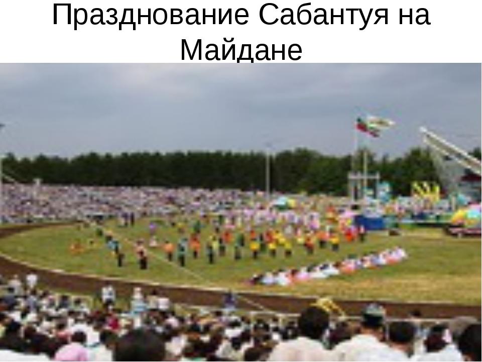 Празднование Сабантуя на Майдане