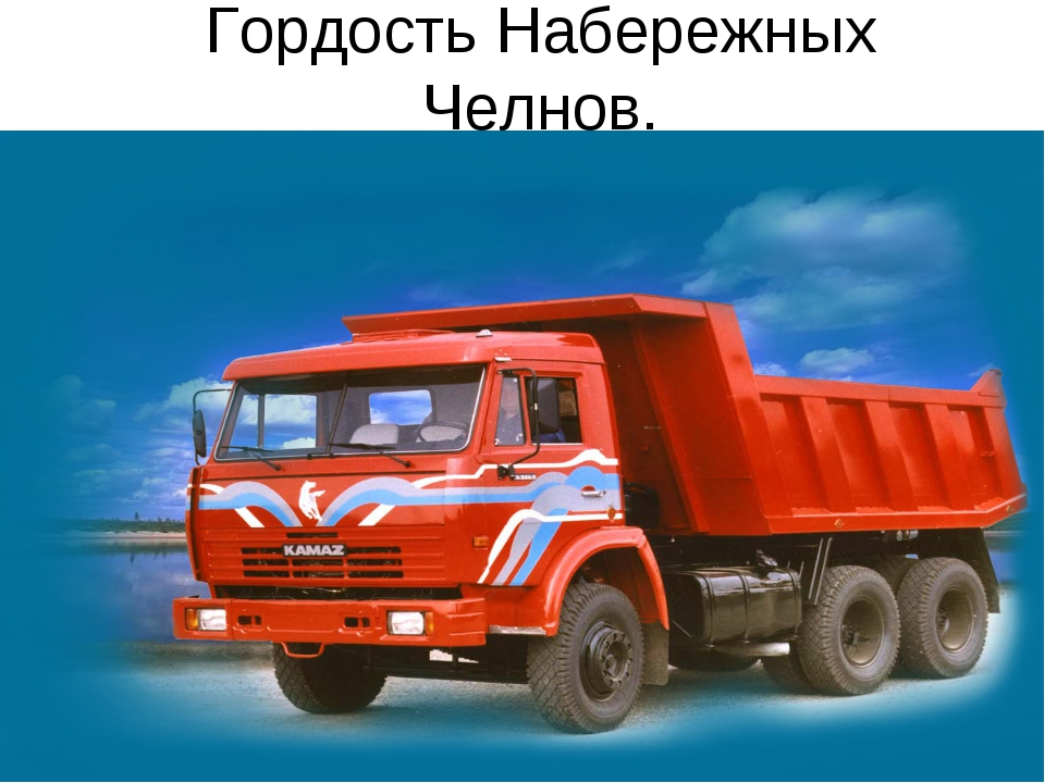 Гордость Набережных Челнов.