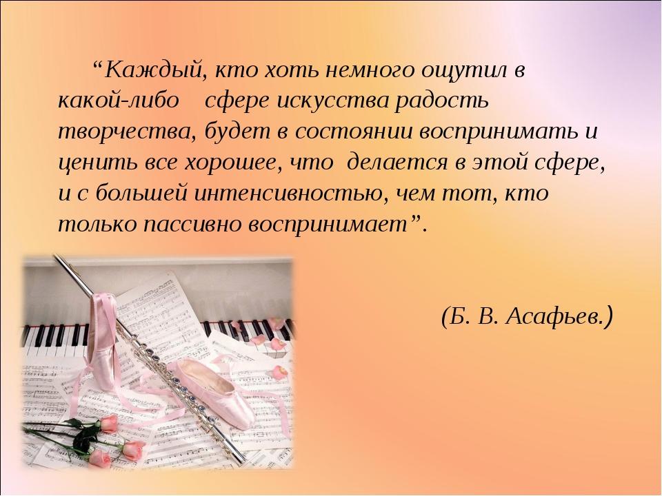 """""""Каждый, кто хоть немного ощутил в какой-либо сфере искусства радость творче..."""