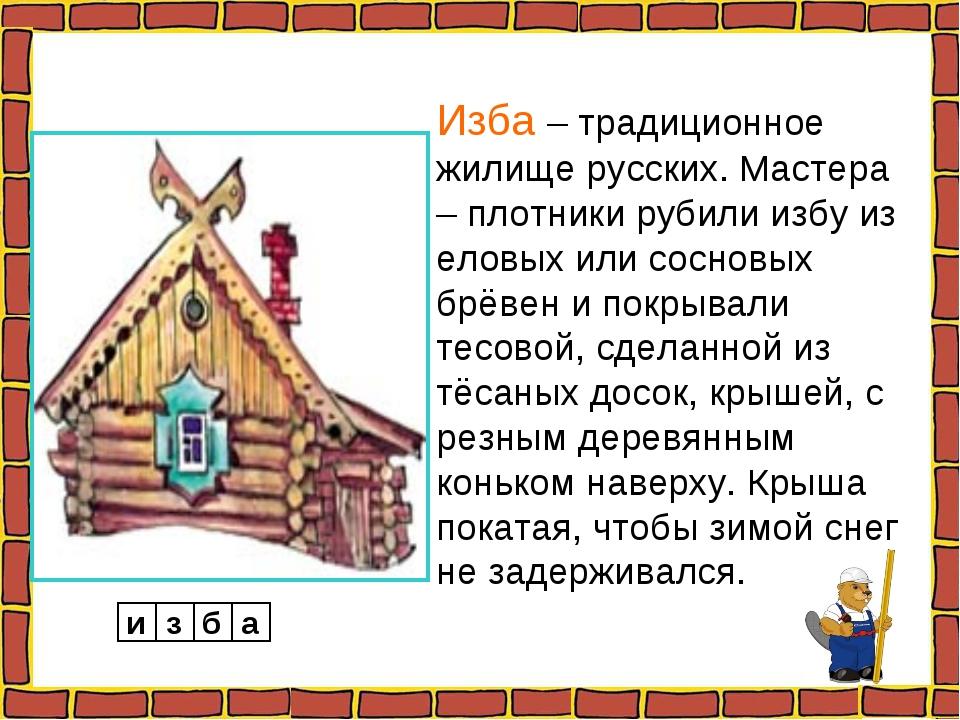 Изба – традиционное жилище русских. Мастера – плотники рубили избу из еловых...