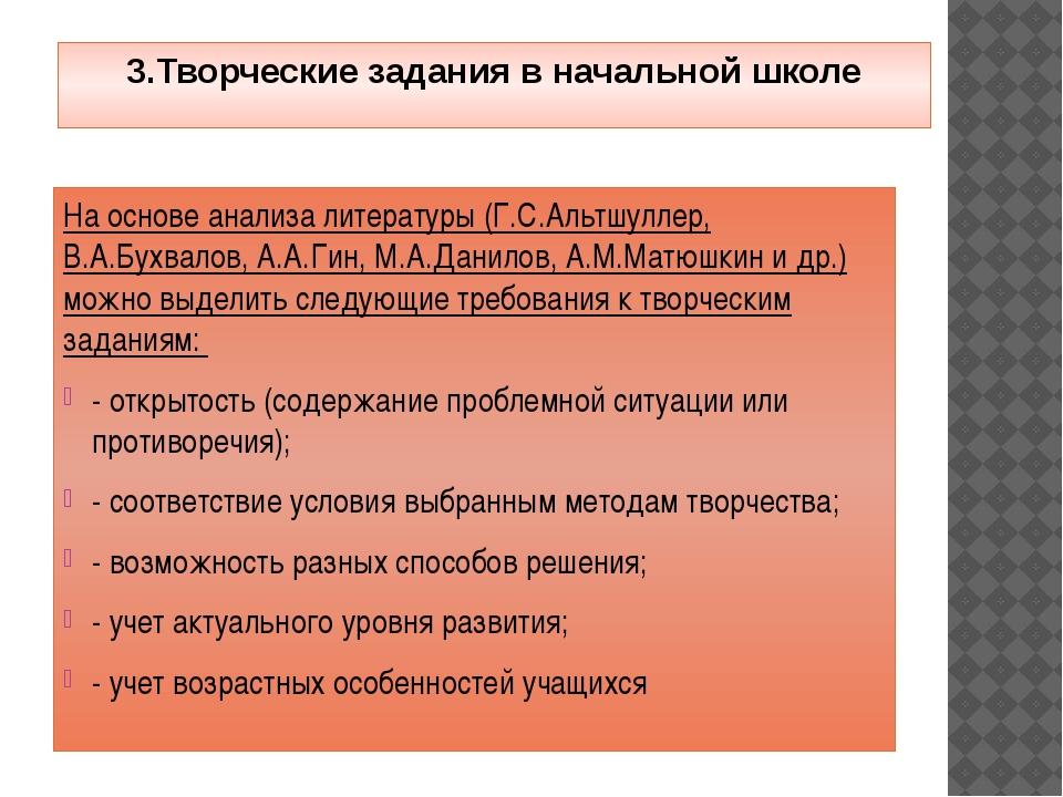 На основе анализа литературы (Г.С.Альтшуллер, В.А.Бухвалов, А.А.Гин, М.А...