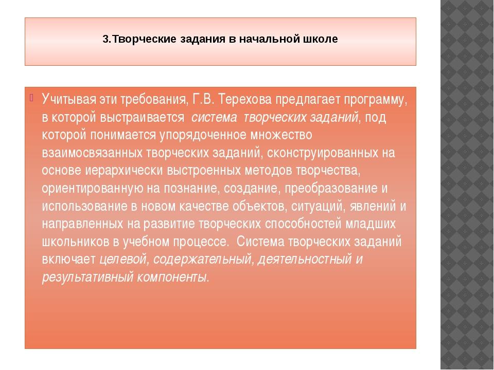 3.Творческие задания в начальной школе Учитывая эти требования, Г.В. Терехов...