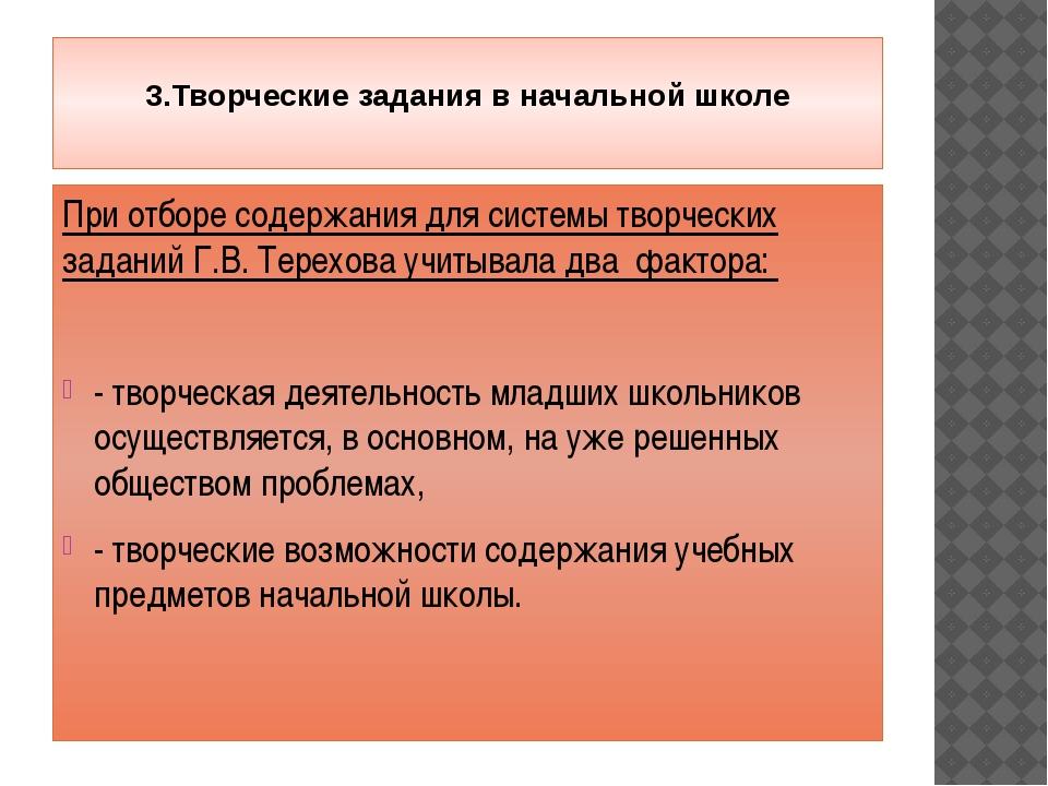 При отборе содержания для системы творческих заданий Г.В. Терехова учитывала...