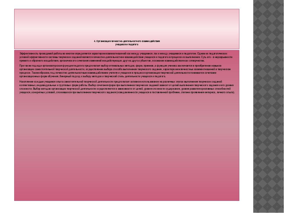 4. Организация личностно-деятельностного взаимодействия учащихся...