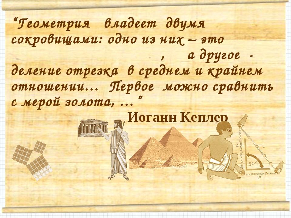 """""""Геометрия владеет двумя сокровищами: одно из них – это , а другое - деление..."""