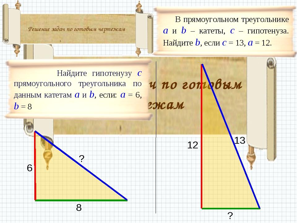 Решение задач по готовым чертежам Решение задач по готовым чертежам Найдите г...