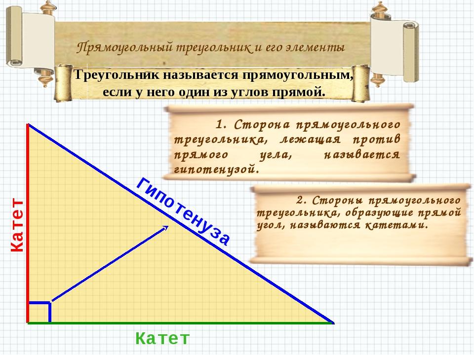 Прямоугольный треугольник и его элементы Треугольник называется прямоугольным...