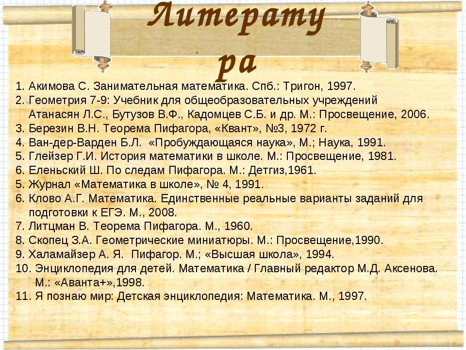 Литература 1. Акимова С. Занимательная математика. Спб.: Тригон, 1997. 2. Гео...