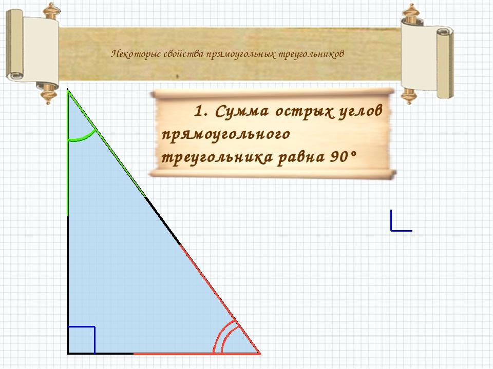 Некоторые свойства прямоугольных треугольников 1. Сумма острых углов прямоуго...