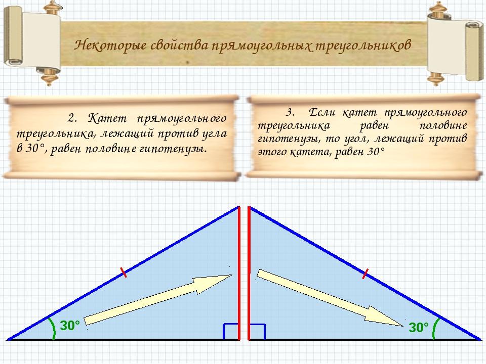 Некоторые свойства прямоугольных треугольников 2. Катет прямоугольного треуго...