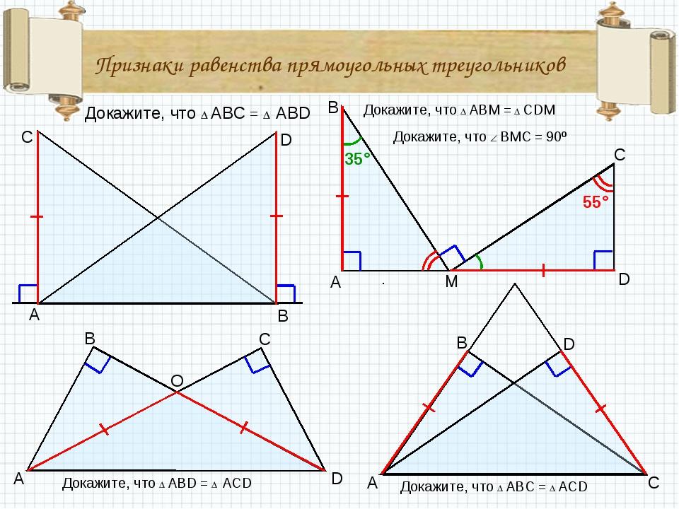 Признаки равенства прямоугольных треугольников Докажите, что  ABC =  ABD 35...