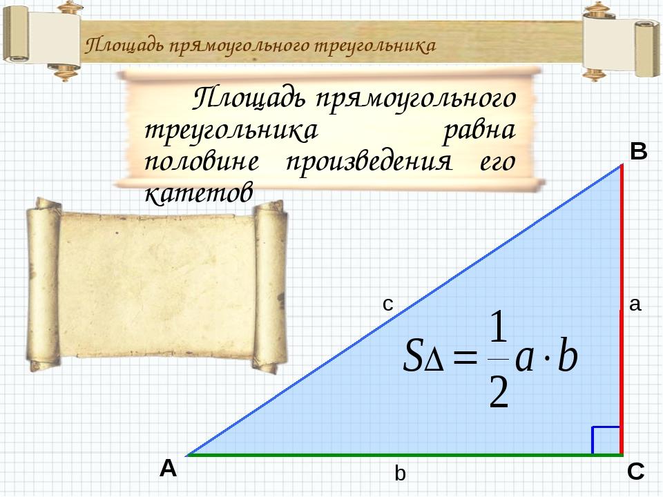 Площадь прямоугольного треугольника A B C a b c Площадь прямоугольного треуго...