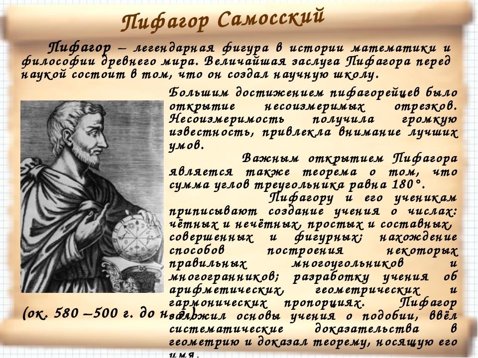 (ок. 580 –500 г. до н. э.) Пифагор Самосский Большим достижением пифагорейце...