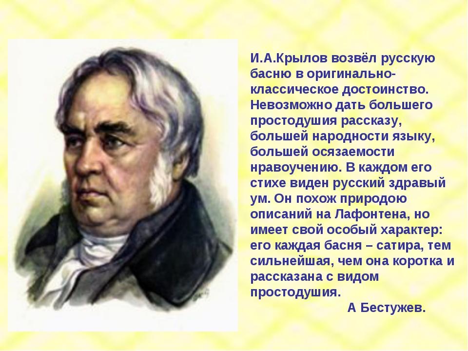 И.А.Крылов возвёл русскую басню в оригинально-классическое достоинство. Невоз...