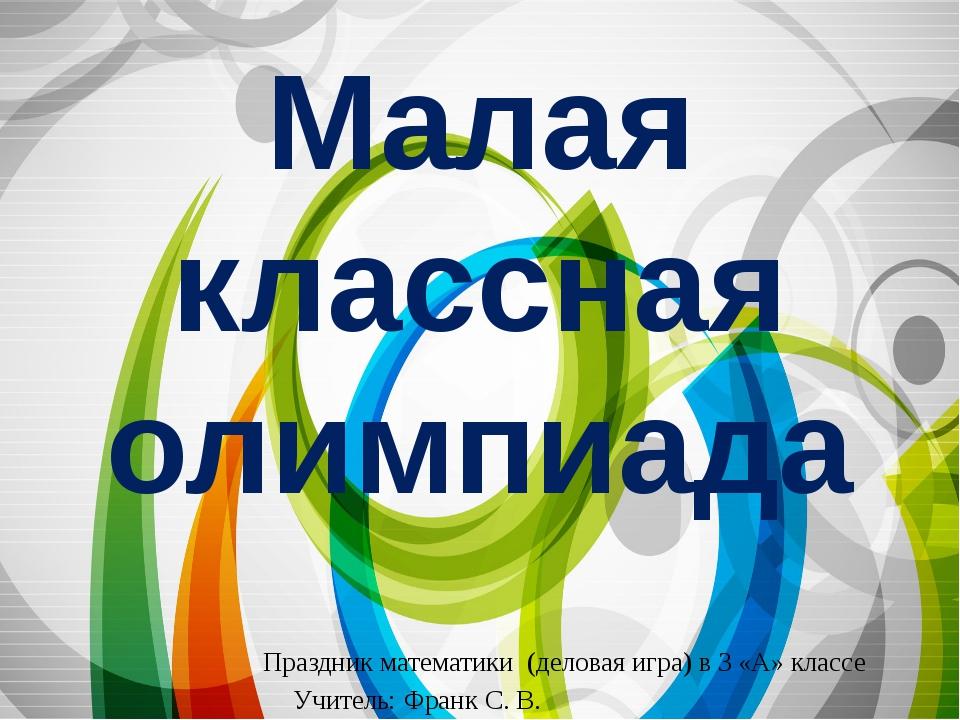Малая классная олимпиада Праздник математики (деловая игра) в 3 «А» классе...
