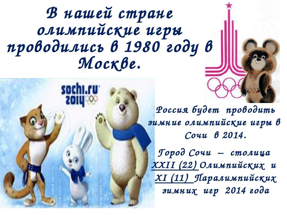 Россия будет проводить зимние олимпийские игры в Сочи в 2014. Город Сочи – ст...