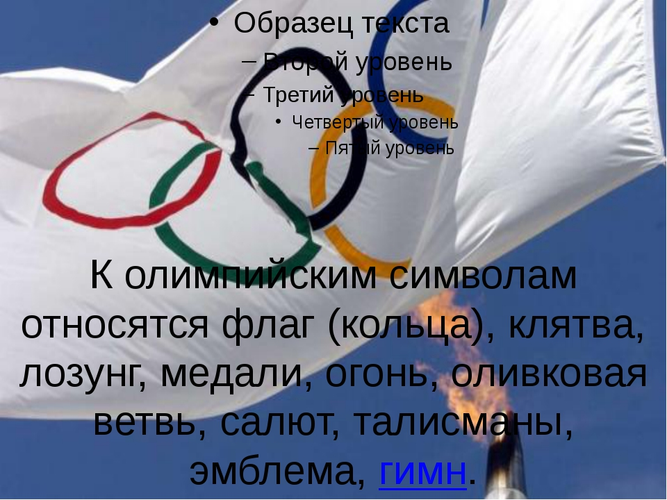 К олимпийским символам относятся флаг (кольца), клятва, лозунг, медали, огонь...