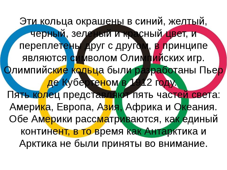 Эти кольца окрашены в синий, желтый, черный, зеленый и красный цвет, и перепл...