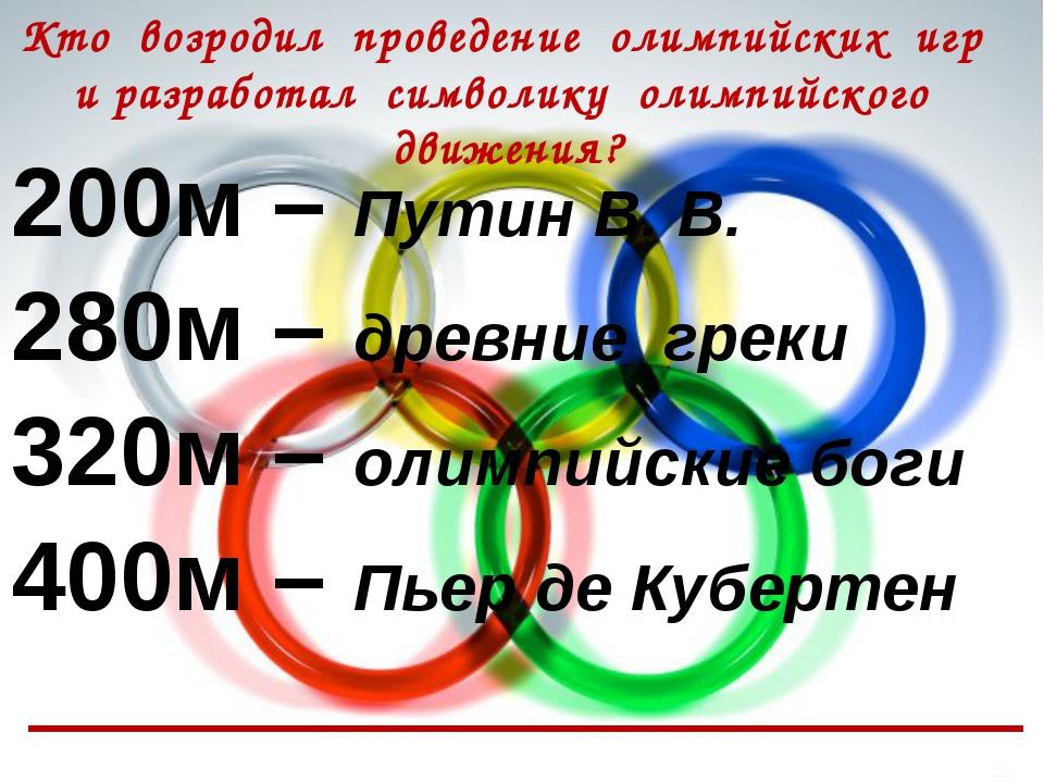 200м – Путин В. В. 280м – древние греки 320м – олимпийские боги 400м – Пьер д...