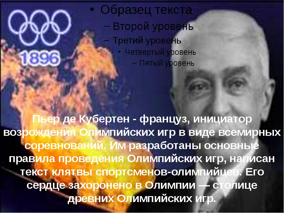 Пьер де Кубертен - француз, инициатор возрождения Олимпийских игр в виде всем...