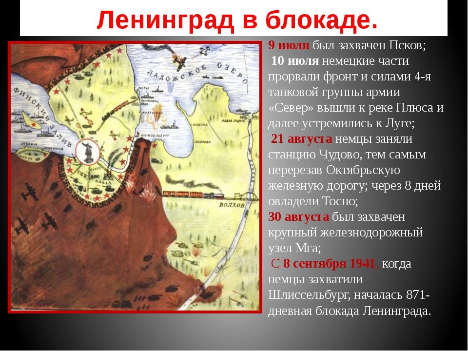 карта блокада ленинграда фото можливо, якусь фразу