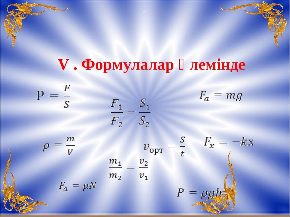 V . Формулалар әлемінде =